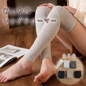 レッグウォーマー レディース シンプル ロング おしゃれ 靴下 韓国風 暖かい 温かい 冷え防止