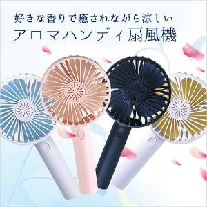 アロマ USB 携帯ミニ扇風機 おしゃれ ハンディ 卓上 ポータブルハンディファン かわいい|clearpack