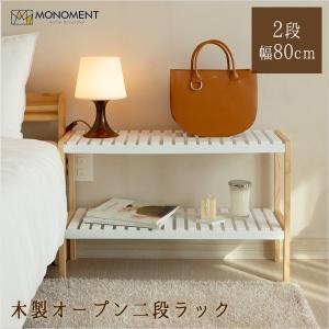 木製 オープンシェルフ 2段 80cm オープンラック ホワイト 白 木製ラック 家具 おしゃれ 安...