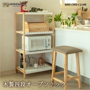 木製 オープンシェルフ オープンラック 4段 電子レンジ台 ホワイト 白 木製ラック ウッド 家具 ...