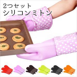 シリコン ミトン シリコングローブ 鍋つかみ 両手セット かわいい 耐熱手袋|clearpack