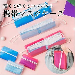 マスクケース 携帯用 一枚用 薄い 軽い PP|clearpack