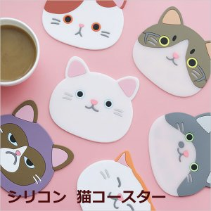 猫コースター シリコン 猫 ネコ にゃんこ コースター かわいい おしゃれ
