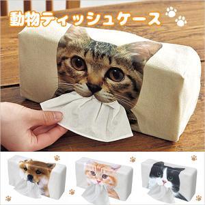 猫 ティッシュケース ティッシュカバー ボックスティッシュカバー アニマル 犬 ネコ グッズ 雑貨