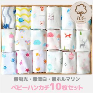 キャラクター ベビーガーゼハンカチ 10枚セット 沐浴 授乳 口拭き 赤ちゃん 36cm
