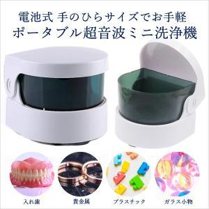 小型 超音波洗浄器 ポータブル 電池式 ミニサイズ 貴金属洗浄 入れ歯洗浄 ガラス小物洗浄 プラスチック洗浄|clearpack