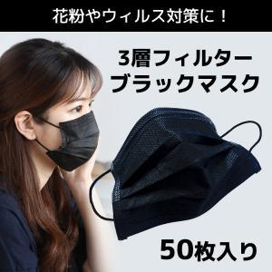 黒マスク ブラックマスク 50枚入り 使い捨て 三層 マスク ユニセックス 送料無料