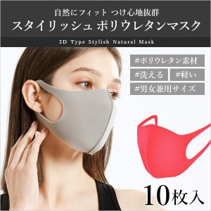 黒マスク 立体 ブラックマスク 10枚セット ポリウレタン 個包装 洗える 軽い ユニセックス 韓国...