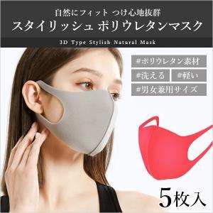 立体 ブラックマスク ホワイトマスク グレーマスク 5枚セット  黒マスク ポリウレタン 個包装 洗...
