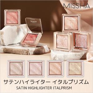 ミシャ サテンハイライター イタルプリズム ハイライト 韓国 韓国コスメ 韓国化粧品 MISSHA