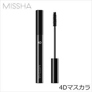 ミシャ 4Dマスカラ  ボリューム プチプラ 韓国コスメ 韓国化粧品 MISSHA