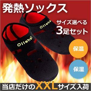 好きなサイズよりどり3足セット 発熱ソックス 発熱靴下 S M L XLサイズ 保湿靴下 冷え取り靴下 ネオプレーン素材 ゆうパケット送料無料