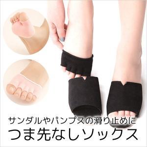 汗をかきやすい足指にかかせないつま先なしタイプの足指ソックスハーフサイズです。 蒸れ防止に 、汗で滑...