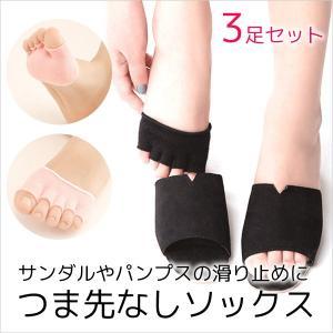 汗をかきやすい足指にかかせないつま先なし・足指なしタイプの足指ソックスハーフサイズです。 蒸れ防止に...