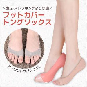 ストッキングや素足より快適に! パンプスやオープントゥ用の見えない靴下です。  トングタイプで汗をか...