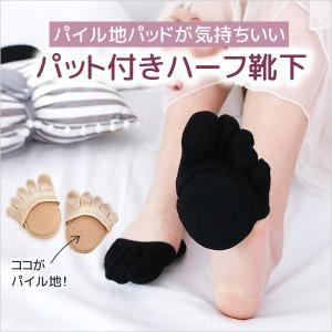 足指ソックスハーフサイズの進化形! パッドタイプの足指靴下です。 少し厚みのあるパッドで、足裏にあた...