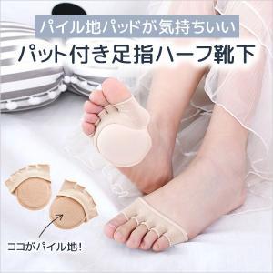 足指ソックスハーフサイズの進化形! パッドタイプの足指なし靴下です。 少し厚みのあるパッドで、足裏に...
