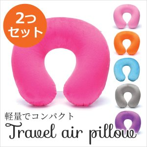 ネックピロー U型 トラベルエアピロー お得な2つセット 首枕 旅行用首まくら 空気まくら エアー枕...