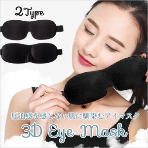 アイマスク 睡眠 立体型 3D 安眠 熟睡|clearpack