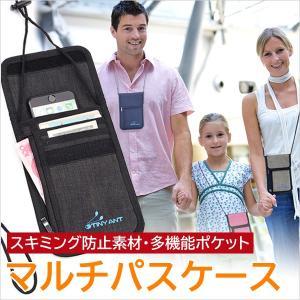 スキミング防止パスポートケース 首下げ 旅行 軽量 トラベルポーチ|clearpack