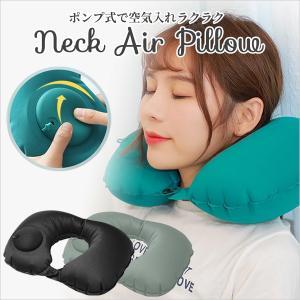ネックピロー コンパクト 飛行機  旅行 首枕 ポンプ U字 エアピロー トラベル|clearpack