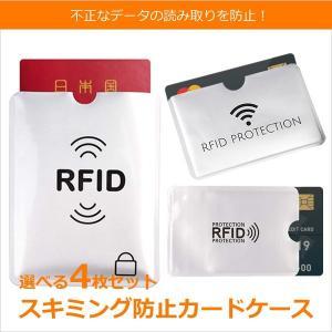 スキミング防止カードケース スキミング防止ケース パスポートケース RFID|clearpack