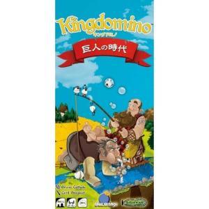 「商品情報」キングドミノ:拡張 巨人の時代 人気ゲーム「キングドミノ」、「クイーンドミノ」に加えるこ...