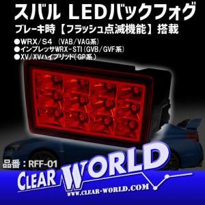スバル フラッシュ機能付 LEDバックフォグ レッド WRX/S4(VAB/VAG)・インプレッサW...