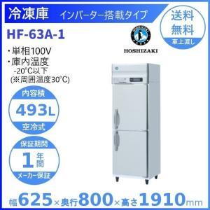 HF-63A ホシザキ 業務用冷凍庫 インバーター制御搭載  別料金にて 設置 入替 回収 処分 廃...