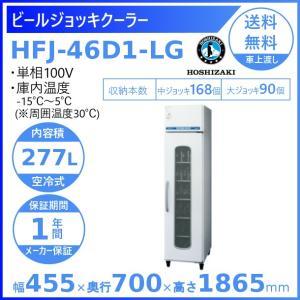 ホシザキ ビールジョッキクーラー HFJ-46D1-LG 前面出し入れ方式 ガラス扉
