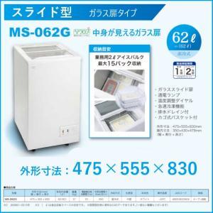 三ツ星貿易  冷凍ストッカー 62L  MS-062G  スライド型 ガラス扉タイプ  エクセレンス...