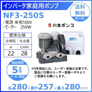 川本ポンプ NF3-250S ソフトカワエース 浅井戸ポンプ 単独運転 単相100V 250W