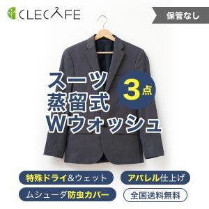 クリーニング 宅配 3点 スーパーバイオ(ドライ&ウェットのスッキリ洗い・アパレル仕上げ) 全国送料無料|clecafe