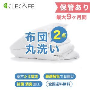 羽毛 布団 クリーニング 宅配 保管付 (2枚まで) レギュラー (丸洗い・簡易シミ抜き) 全国送料無料 9ヶ月まで保管でクローゼットがスッキリ|clecafe