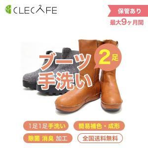 ブーツ クリーニング 宅配 保管付 2足 (手洗い・除菌・消臭・簡易補色) 全国送料無料 最長9ヶ月保管クローゼットがスッキリ|clecafe