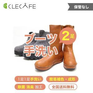 ブーツ クリーニング 宅配 2足 通常便 (手洗い・除菌・消臭・簡易補色) 全国送料無料|clecafe
