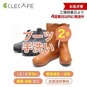 ブーツ クリーニング 宅配 お急ぎ便(6営業日以内) 2足 (手洗い・除菌・消臭・簡易補色) 全国送料無料|clecafe