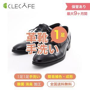 革 靴 クリーニング 宅配 保管付 1足 (手洗い・除菌・消臭・簡易補色) 全国送料無料 最長9ヶ月保管クローゼットがスッキリ|clecafe