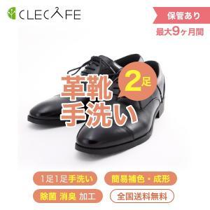 革 靴 クリーニング 宅配 保管付 2足 (手洗い・除菌・消臭・簡易補色) 全国送料無料 最長9ヶ月保管クローゼットがスッキリ|clecafe