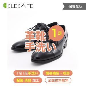 革 靴 クリーニング 宅配 1足 通常便 (手洗い・除菌・消臭・簡易補色) 全国送料無料|clecafe