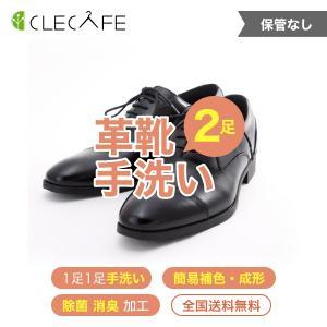 革 靴 クリーニング 宅配 2足 通常便 (手洗い・除菌・消臭・簡易補色) 全国送料無料|clecafe