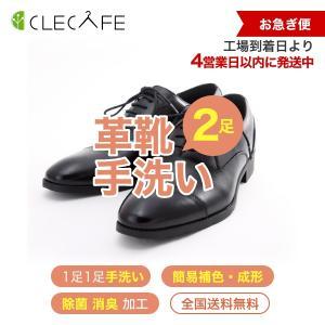 革 靴 クリーニング 宅配 お急ぎ便(6営業日以内) 2足 (手洗い・除菌・消臭・簡易補色) 全国送料無料|clecafe