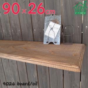 無垢のウッドシェルフボード ワトコオイル仕上げ W90cmxD26cm×厚み1.5cm|cleebs