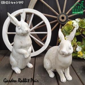ガーデンラビット ペア 置物 ウサギ rabbit 2個セット ガーデン アンティーク アニマル 動物|cleebs