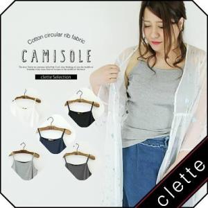 大きいサイズ レディース キャミソール|clette-online