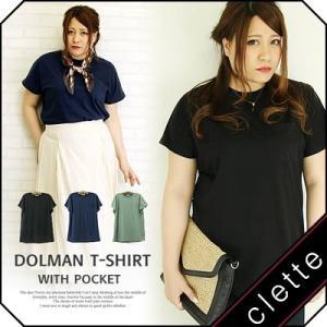 大きいサイズ レディース ポケット付ドルマンTシャツ clette-online