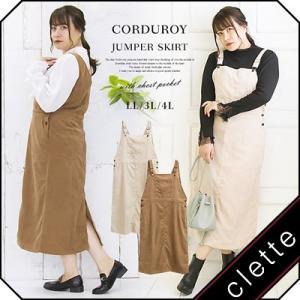 大きいサイズ レディース 胸ポケット付コーデュロイジャンパースカート|clette-online