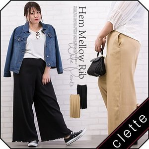 大きいサイズ レディース 裾メロウリブワイドパンツ|clette-online