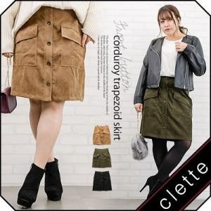 大きいサイズ レディース 前ボタンコーデュロイ台形スカート|clette-online