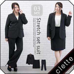 大きいサイズ レディース ストレッチ3点セットスーツ|clette-online